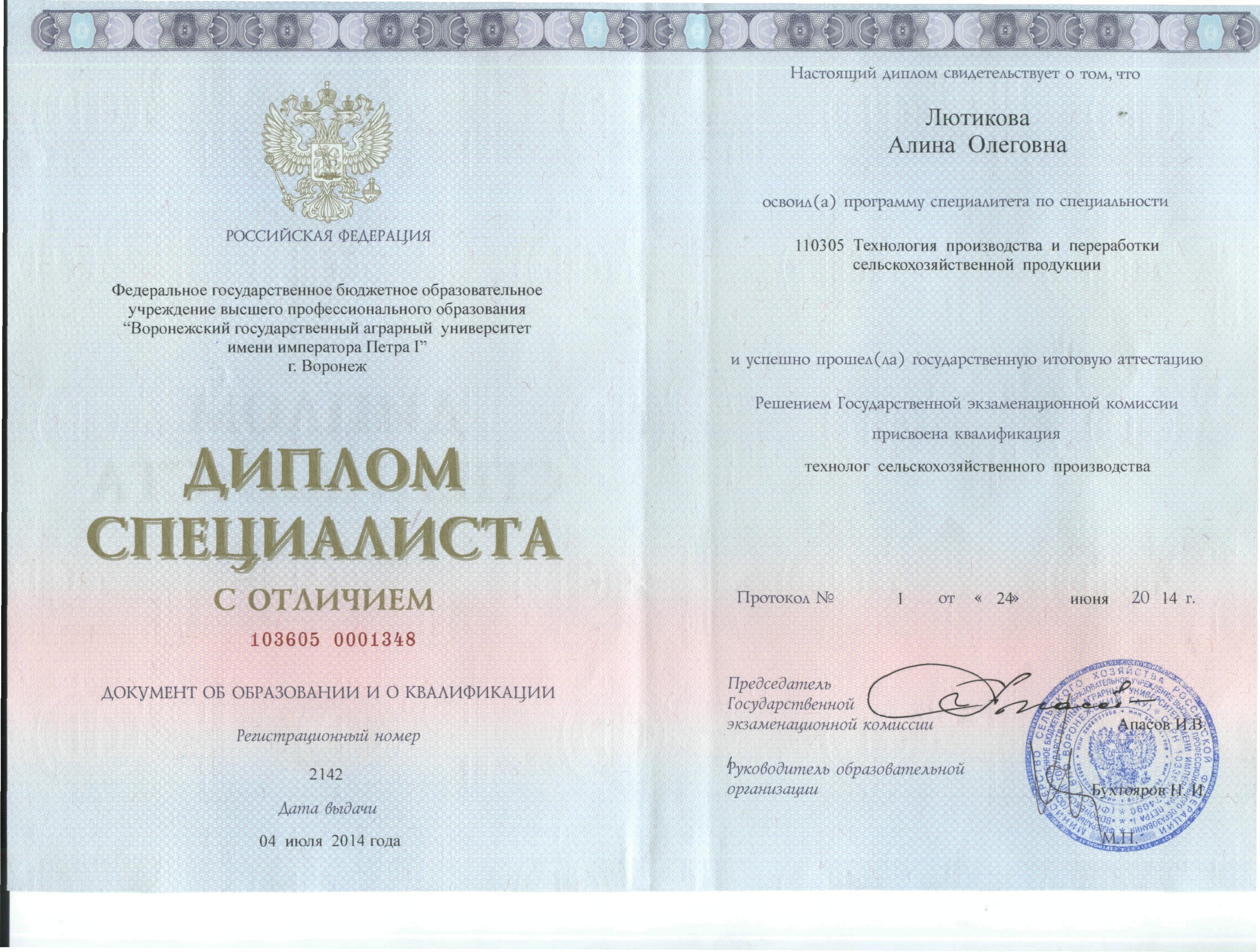 Ремез Евгений Викторович Отдел аспирантуры и докторантуры диплом